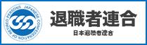 日本退職者連合