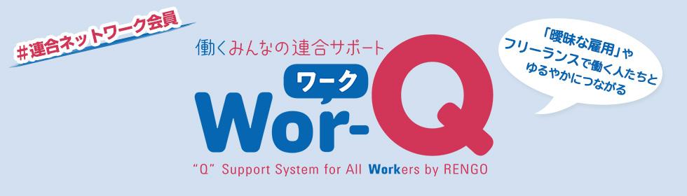働く(Work)みんなの連合サポートQ(愛称:Wor-Q)