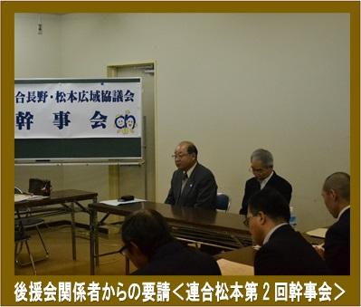 松本 市長 選挙